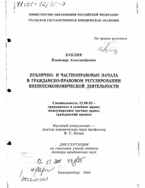 Титульный лист Публично- и частноправовые начала в гражданско-правовом регулировании внешнеэкономической деятельности