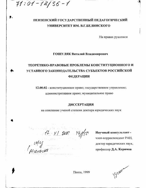Титульный лист Теоретико-правовые проблемы конституционного и уставного законодательства субъектов Российской Федерации