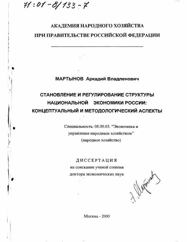 Титульный лист Становление и регулирование структуры национальной экономики России : Концептуальный и методологический аспекты