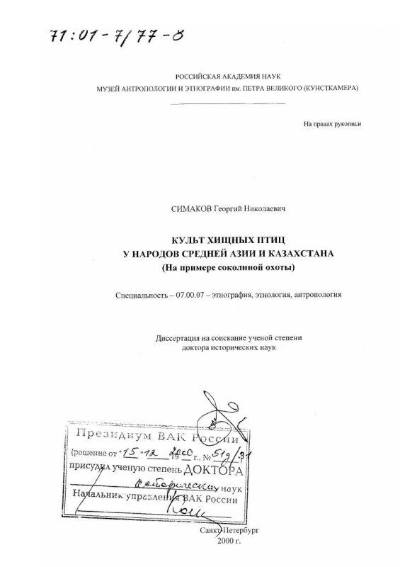 Титульный лист Культ хищных птиц у народов Средней Азии и Казахстана : На примере соколиной охоты