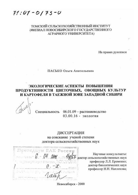 Титульный лист Экологические аспекты повышения продуктивности цветочных, овощных культур и картофеля в таежной зоне Западной Сибири