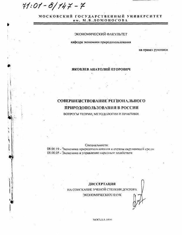 Титульный лист Совершенствование регионального природопользования в России : Вопросы теории, методологии и практики
