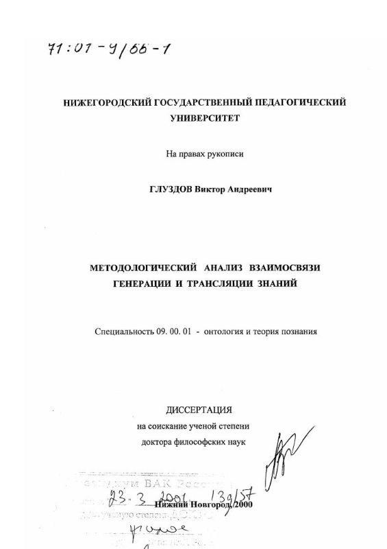Титульный лист Методологический анализ взаимосвязи генерации и трансляции знаний