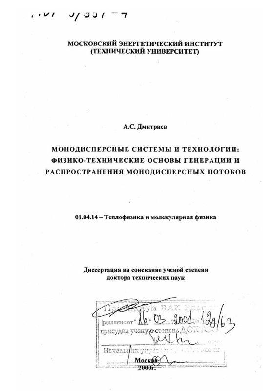 Титульный лист Монодисперсные системы и технологии : Физико-технические основы генерации и распространения монодисперсных потоков