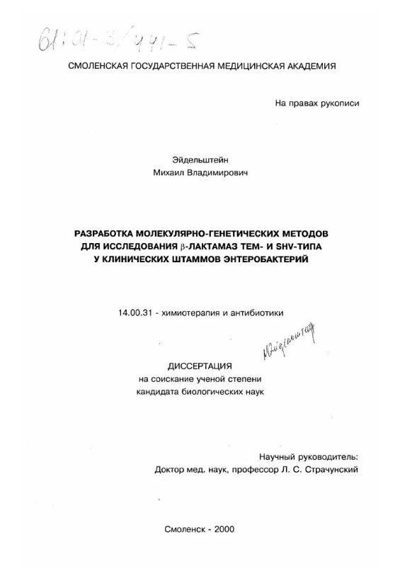 Титульный лист Разработка молекулярно-генетических методов для исследования β-лактамаз TEM- и SHV-типа у клинических штаммов энтеробактерий