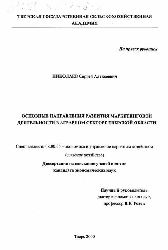 Титульный лист Основные направления развития маркетинговой деятельности в аграрном секторе Тверской области