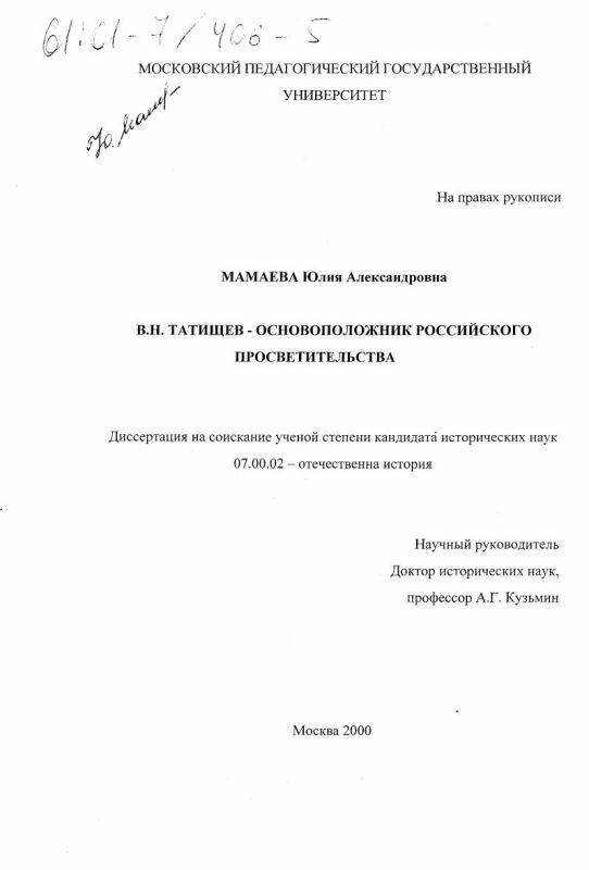 Титульный лист В. Н. Татищев - основоположник российского просветительства