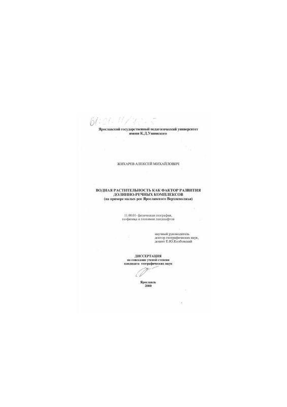 Титульный лист Водная растительность как фактор развития долинно-речных комплексов : На примере малых рек Ярославского Верхневолжья