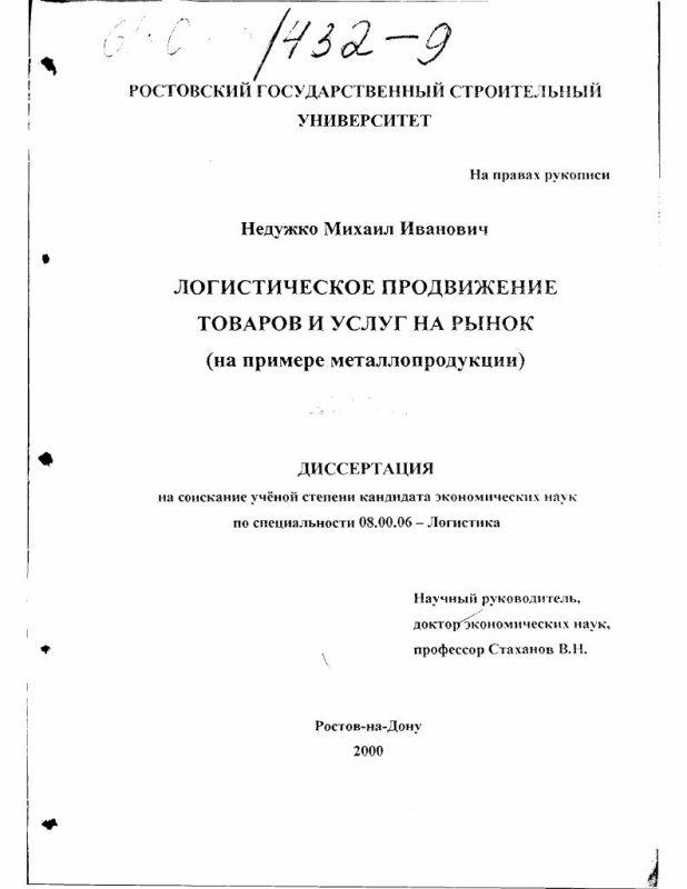 Титульный лист Логистическое продвижение товаров и услуг на рынок : На примере металлопродукции