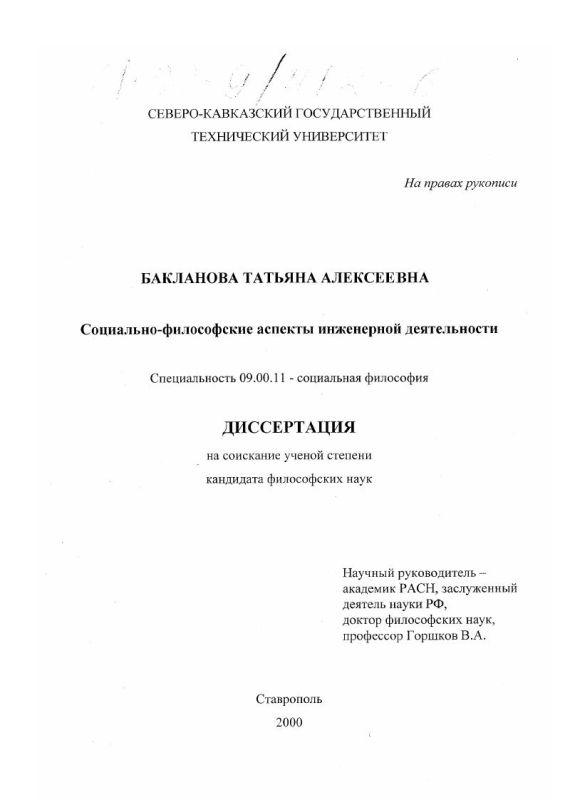 Титульный лист Социально-философские аспекты инженерной деятельности