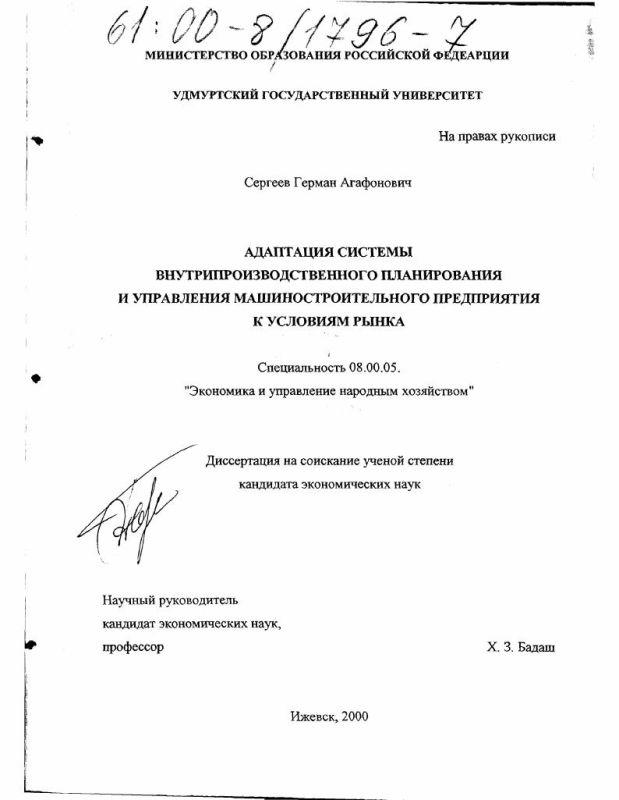 Титульный лист Адаптация системы внутрипроизводственного планирования и управления машиностроительного предприятия к условиям рынка