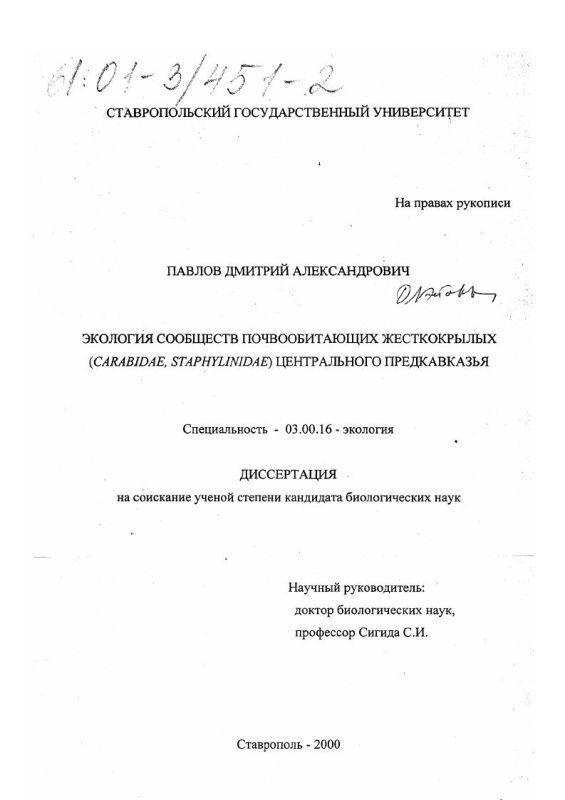 Титульный лист Экология сообществ почвообитающих жесткокрылых (Carabidae, Staphylinidae) Центрального Предкавказья