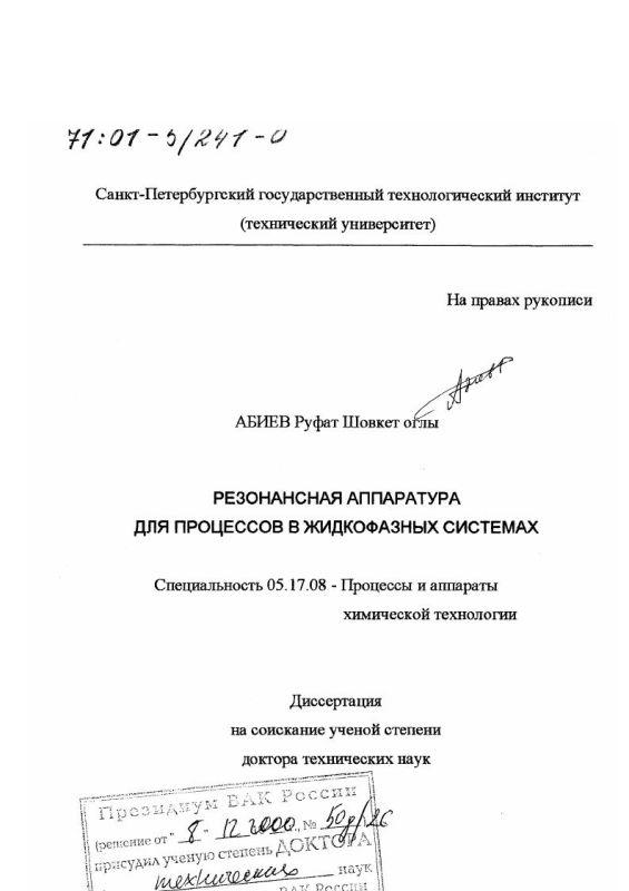 Титульный лист Резонансная аппаратура для процессов в жидкофазных системах