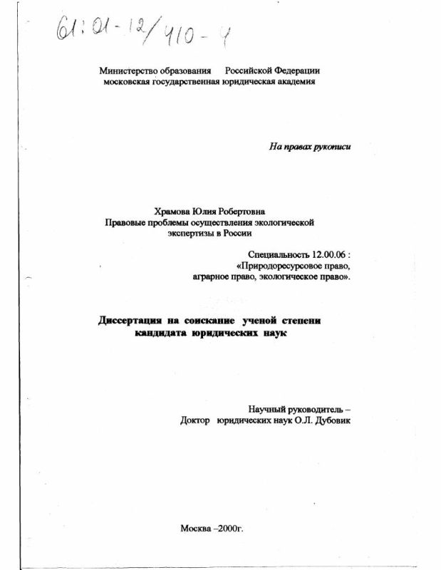 Титульный лист Правовые проблемы осуществления экологической экспертизы в России