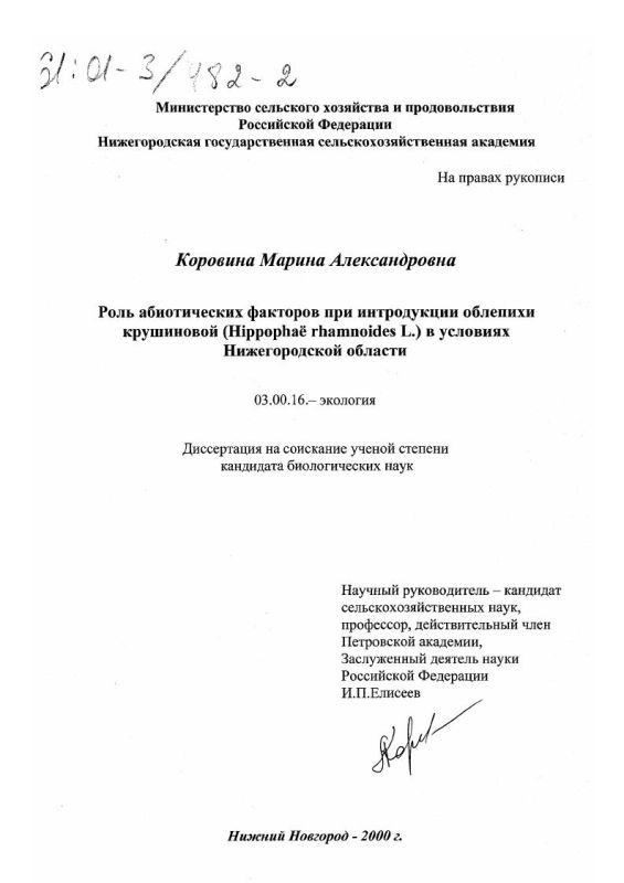 Титульный лист Роль абиотических факторов при интродукции облепихи крушиновой (Hippophaё rhamnoides L. ) в условиях Нижегородской области