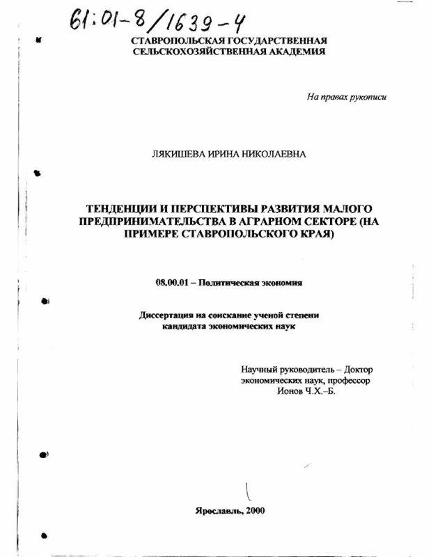 Титульный лист Тенденции и перспективы развития малого предпринимательства в аграрном секторе : На примере Ставропольского края