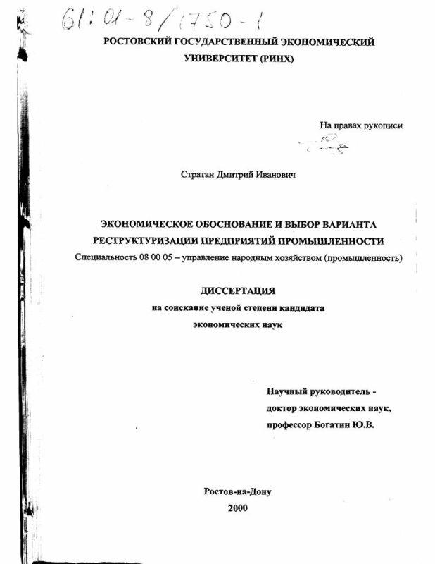Титульный лист Экономическое обоснование и выбор варианта реструктуризации предприятий промышленности