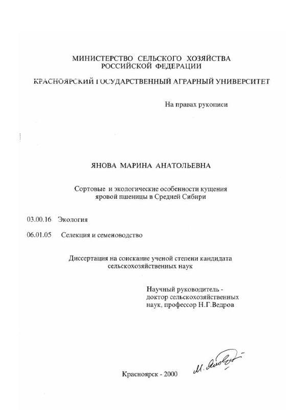 Титульный лист Сортовые и экологические особенности кущения яровой пшеницы в Средней Сибири
