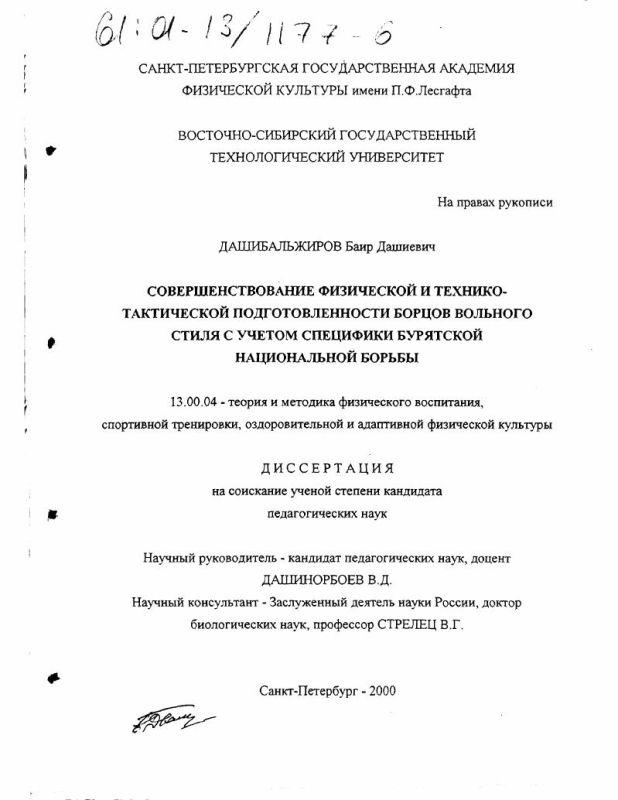 Титульный лист Совершенствование физической и технико-тактической подготовленности борцов вольного стиля с учетом специфики бурятской национальной борьбы
