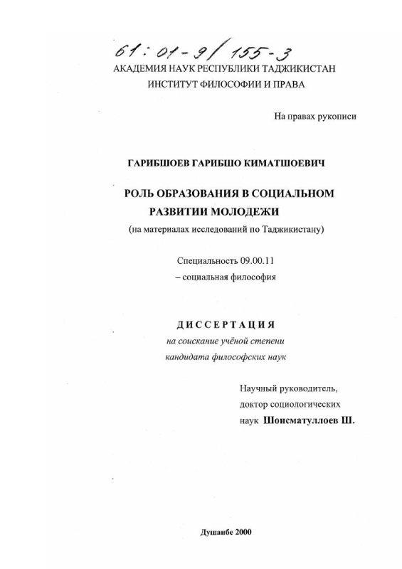 Титульный лист Роль образования в социальном развитии молодёжи : На материалах исследований по Таджикистану