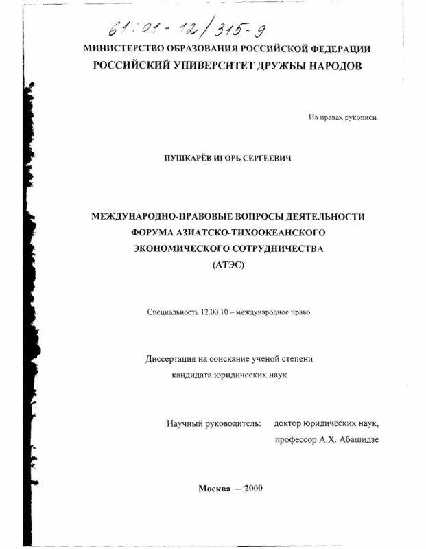 Титульный лист Международно-правовые вопросы деятельности форума Азиатско-Тихоокеанского Экономического Сотрудничества : АТЭС