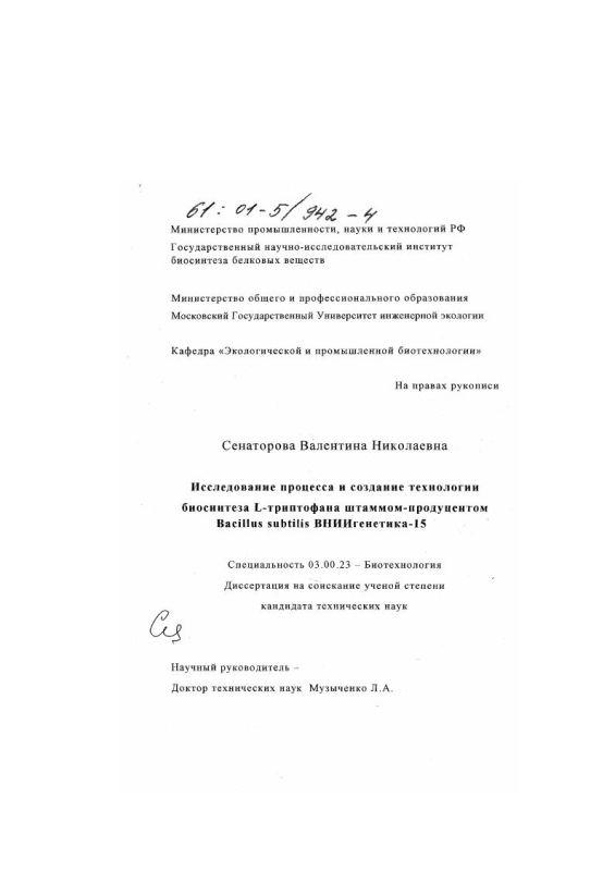 Титульный лист Исследование процесса и создание технологии биосинтеза L-триптофана штаммом-продуцентом Bacillus subtilis ВНИИгенетика-15
