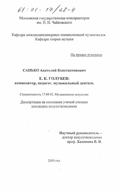 Титульный лист Е. К. Голубев - композитор, педагог, музыкальный деятель
