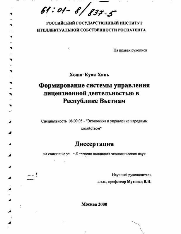 Титульный лист Формирование системы управления лицензионной деятельностью в Республике Вьетнам