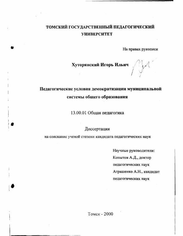Титульный лист Педагогические условия демократизации муниципальной системы общего образования