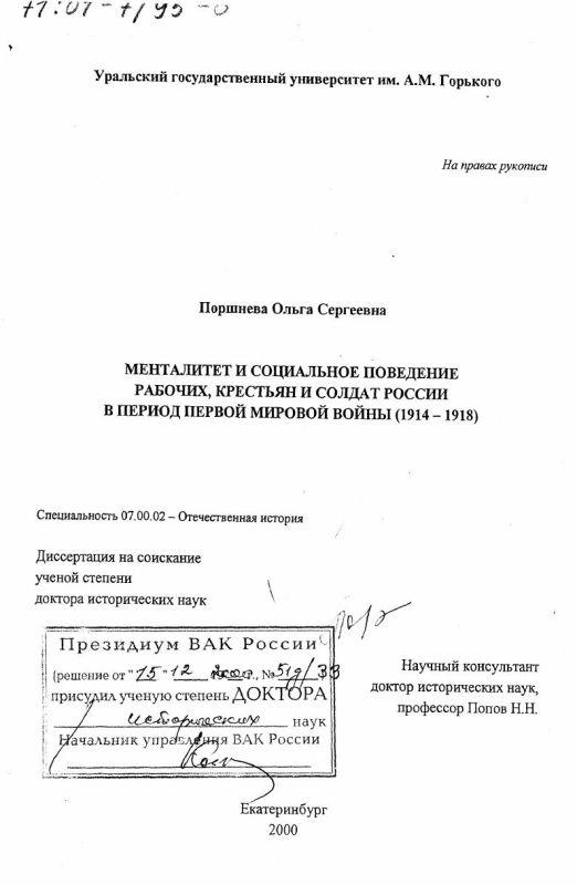 Титульный лист Менталитет и социальное поведение рабочих, крестьян и солдат России в период Первой мировой войны, 1914 - 1918 гг.