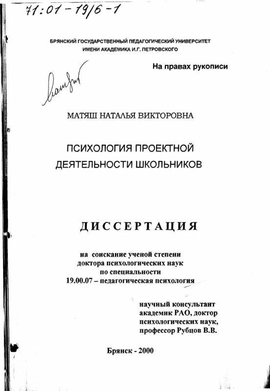 Титульный лист Психология проектной деятельности школьников