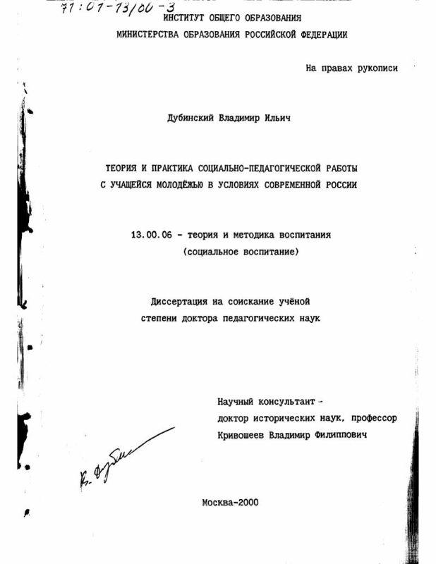 Титульный лист Теория и практика социально-педагогической работы с учащейся молодежью в условиях современной России