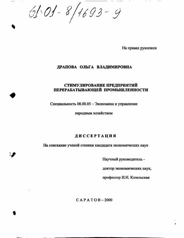 Титульный лист Стимулирование предприятий перерабатывающей промышленности
