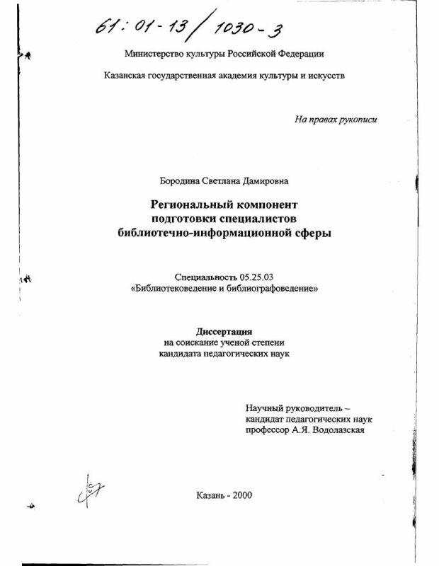 Титульный лист Региональный компонент подготовки специалистов библиотечно-информационной сферы