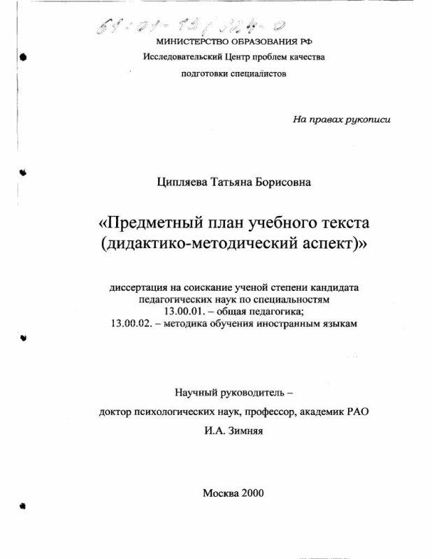 Титульный лист Предметный план учебного текста : Дидактико-методический аспект