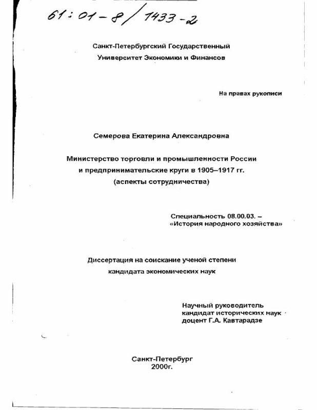 Титульный лист Министерство торговли и промышленности России и предпринимательские круги в 1905 - 1917 гг. : Аспекты сотрудничества