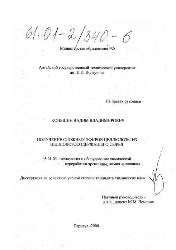 Титульный лист Получение сложных эфиров целлюлозы из целлюлозосодержащего сырья
