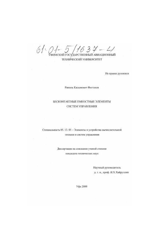 Титульный лист Бесконтактные емкостные элементы систем управления
