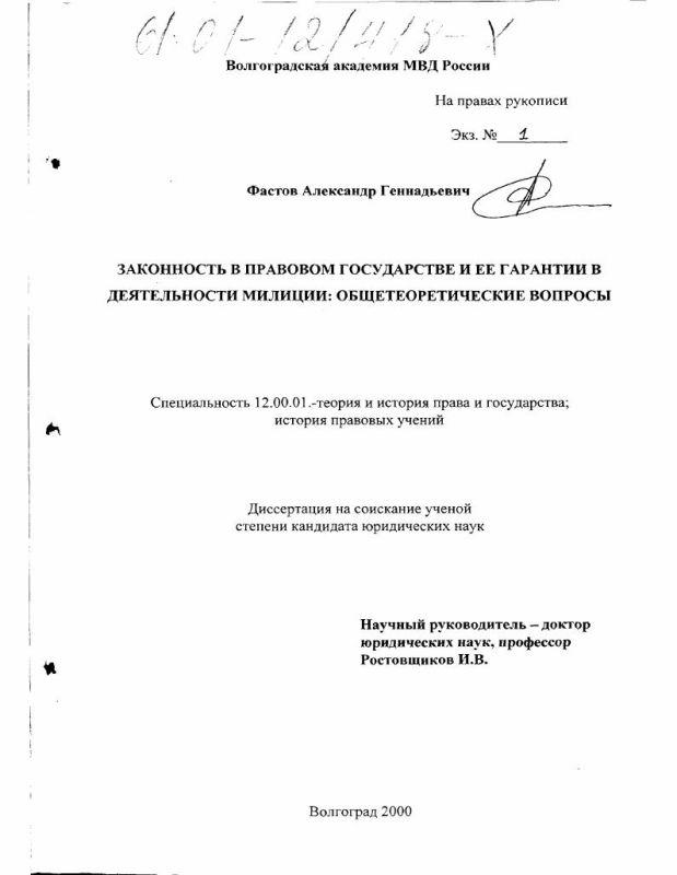 Титульный лист Законность в правовом государстве и ее гарантии в деятельности милиции: общетеоретические вопросы