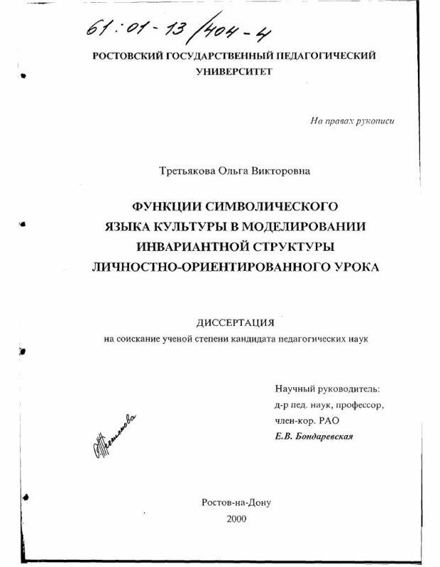 Титульный лист Функции символического языка культуры в моделировании инвариантной структуры личностно-ориентированного урока