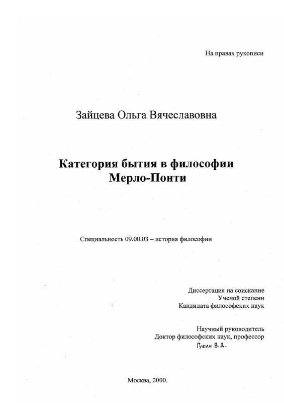 Титульный лист Категория бытия в философии М. Мерло-Понти