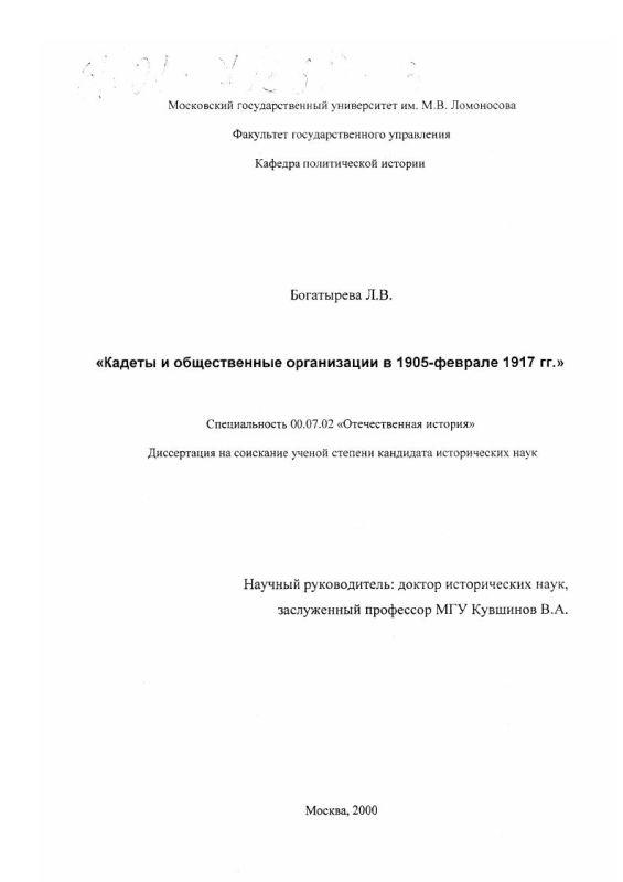 Титульный лист Кадеты и общественные организации в 1905 - феврале 1917 гг.