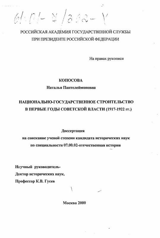 Титульный лист Национально-государственное строительство в первые годы советской власти, 1917-1922 гг.
