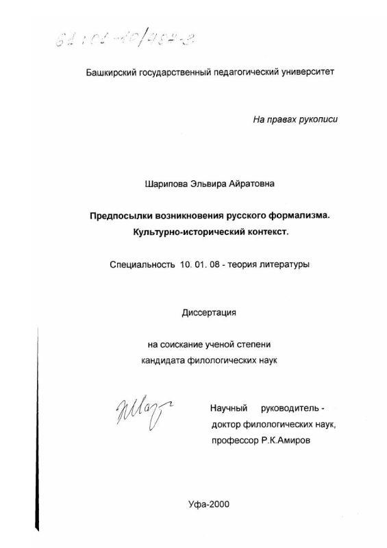 Титульный лист Предпосылки возникновения русского формализма. Культурно-исторический контекст