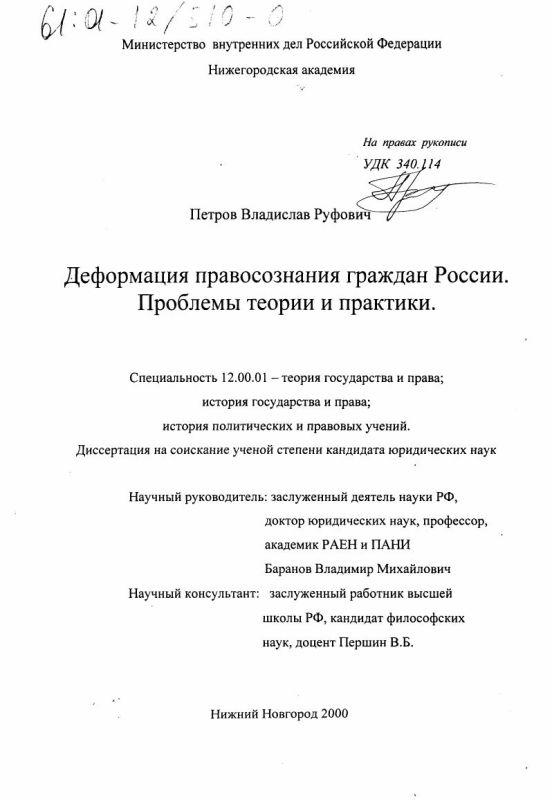 Титульный лист Деформация правосознания граждан России : Проблемы теории и практики