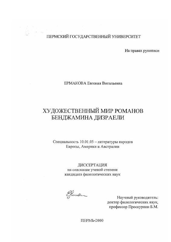 Титульный лист Художественный мир романов Бенджамина Дизраели