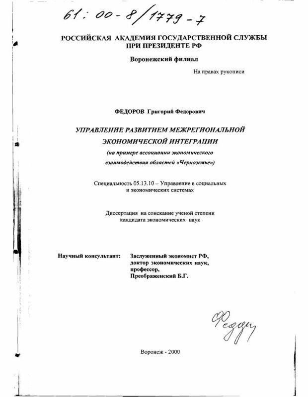 """Титульный лист Управление развитием межрегиональной экономической интеграции : На примере ассоциации экономического взаимодействия областей """"Черноземье"""""""