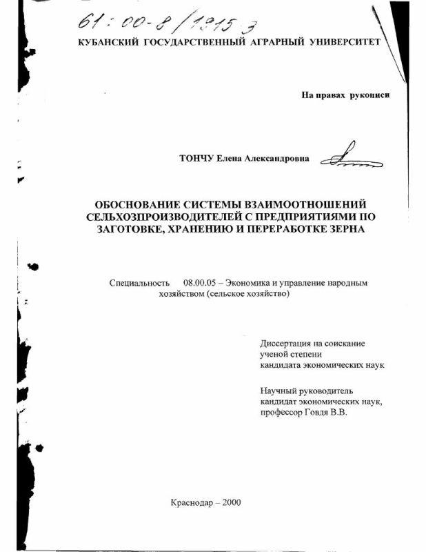Титульный лист Обоснование системы взаимоотношений сельхозпроизводителей с предприятиями по заготовке, хранению и переработке зерна