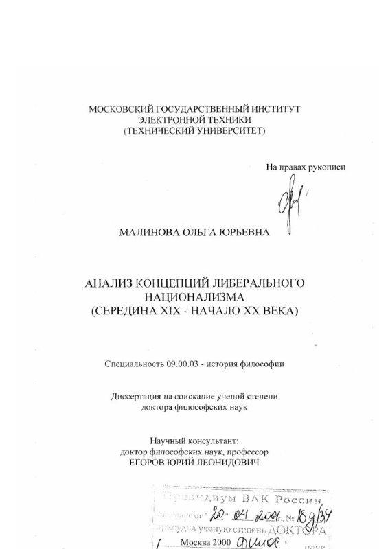 Титульный лист Анализ концепций либерального национализма, середина ХIХ - начало ХХ века