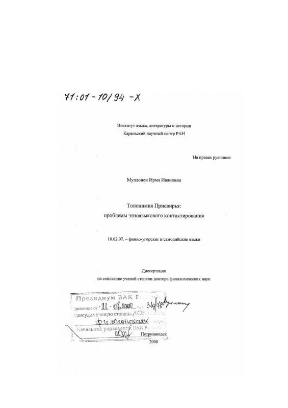 Титульный лист Топонимия Присвирья : Проблемы этноязыкового контактирования